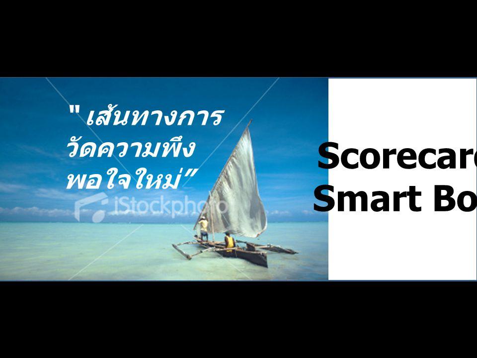 """"""" เส้นทางการ วัดความพึง พอใจใหม่ """" Scorecard Smart Box"""