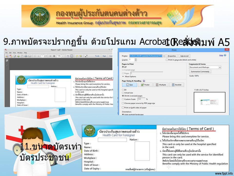 9. ภาพบัตรจะปรากฏขึ้น ด้วยโปรแกม Acrobat Reader 10. สั่งพิมพ์ A5 11. ขนาดบัตรเท่าขนาด บัตรประชาชน