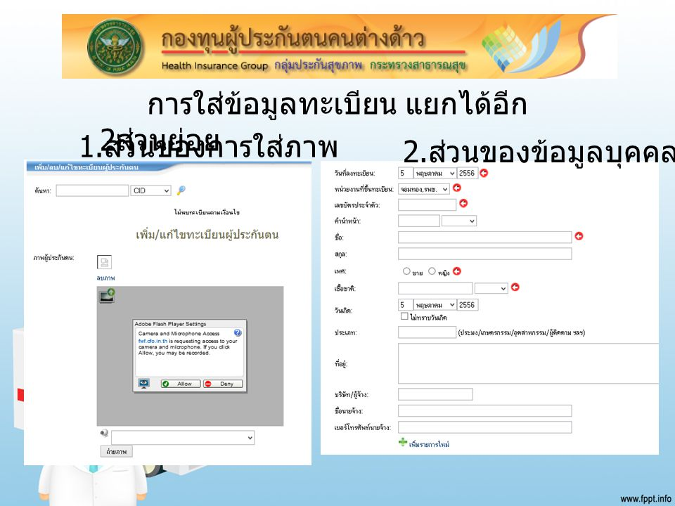 หน้าจอจะแสดงผลดังภาพ แสดงว่ากล้อง WEB CAM พร้อมใช้งาน ให้กดที่ปุ่ม Allow ส่วนการใส่รูปภาพ