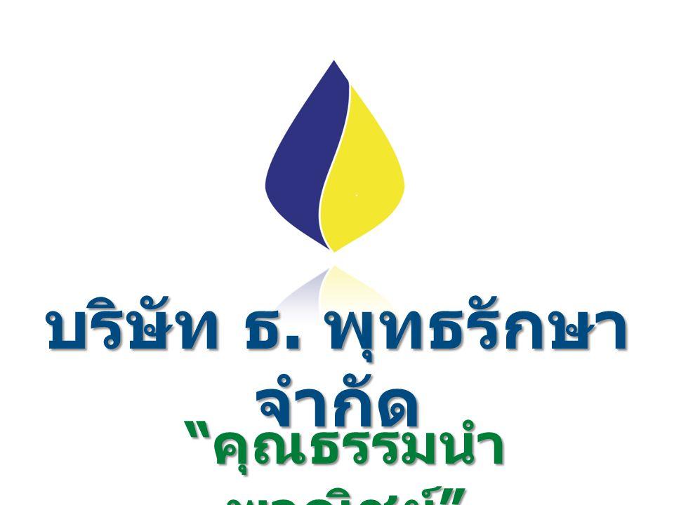 บริษัท ธ. พุทธรักษา จำกัด คุณธรรมนำ พาณิชย์