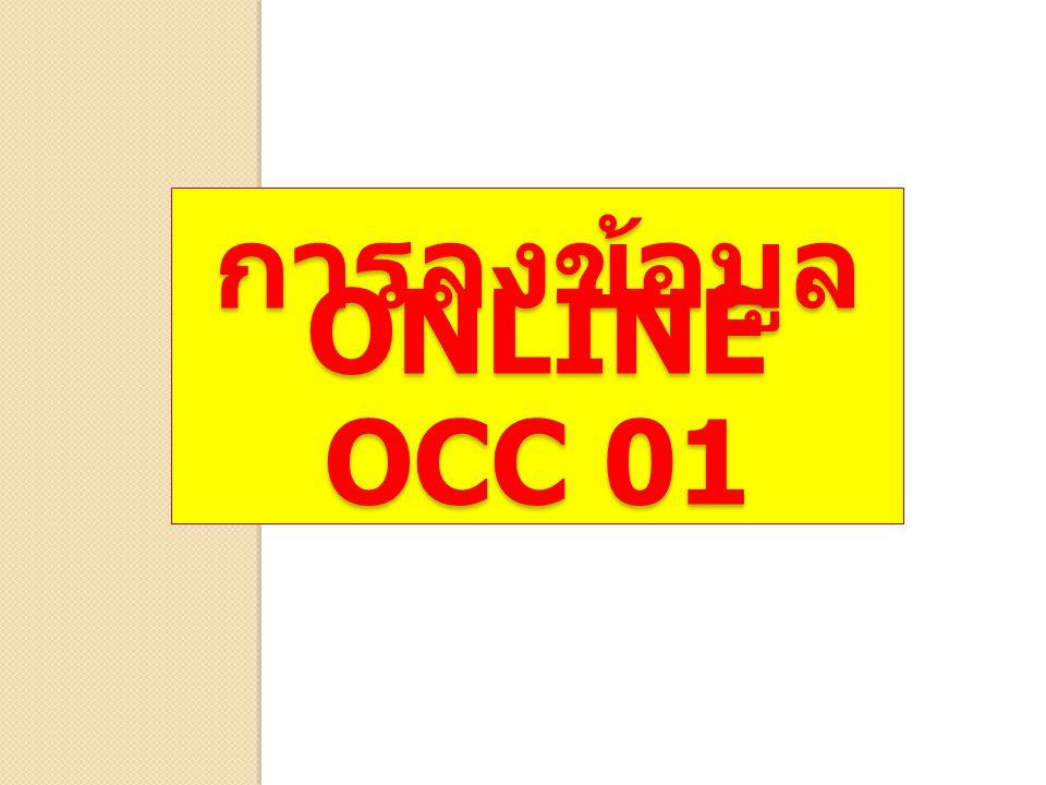 การลงข้อมูล ONLINE OCC 01