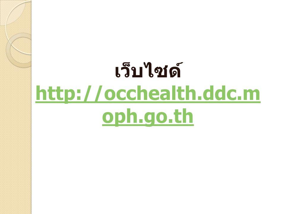 เว็บไซด์ http://occhealth.ddc.m oph.go.th http://occhealth.ddc.m oph.go.th