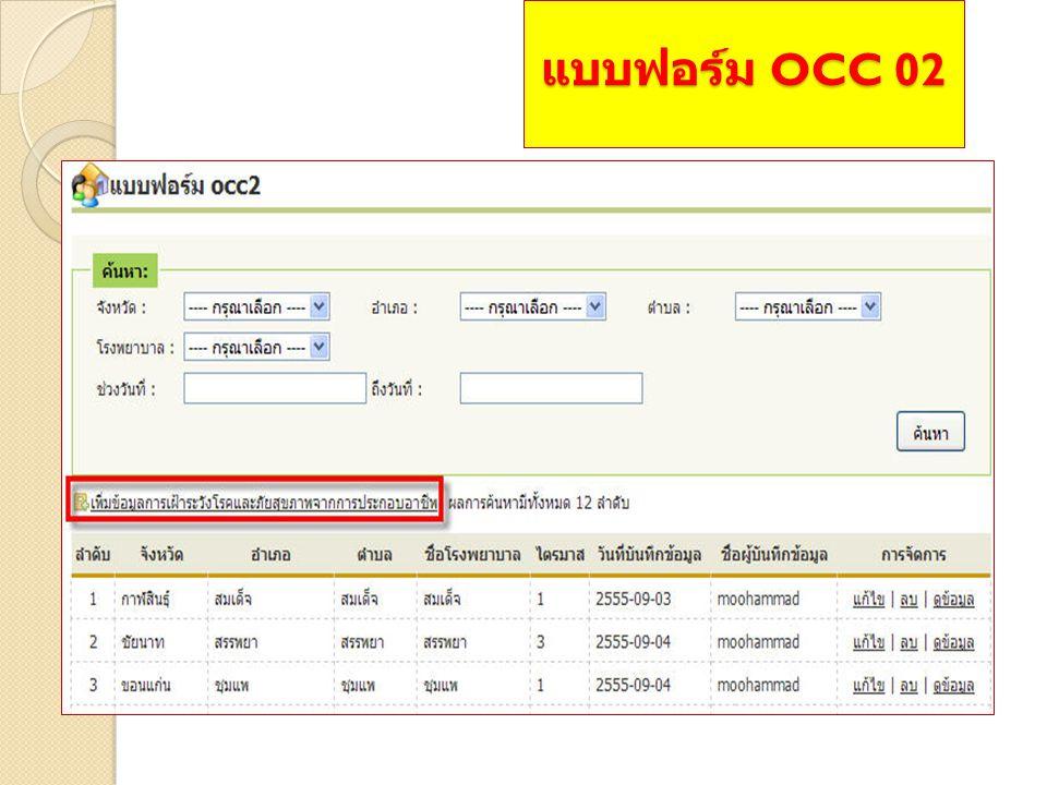 แบบฟอร์ม OCC 02