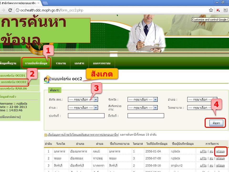การค้นหา ข้อมูล 1 1 2 2 3 3 4 4 สังเกต