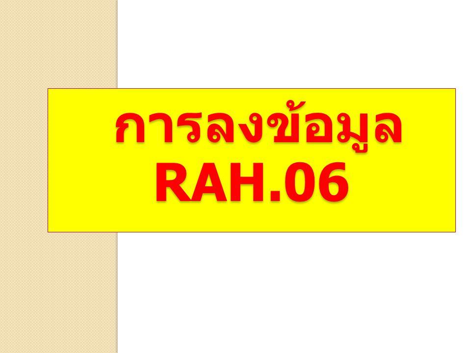 การลงข้อมูล RAH.06 การลงข้อมูล RAH.06