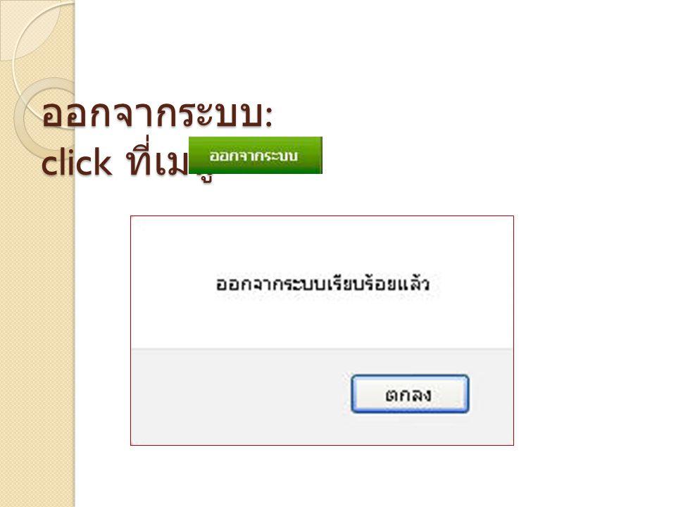 ออกจากระบบ : click ที่เมนู