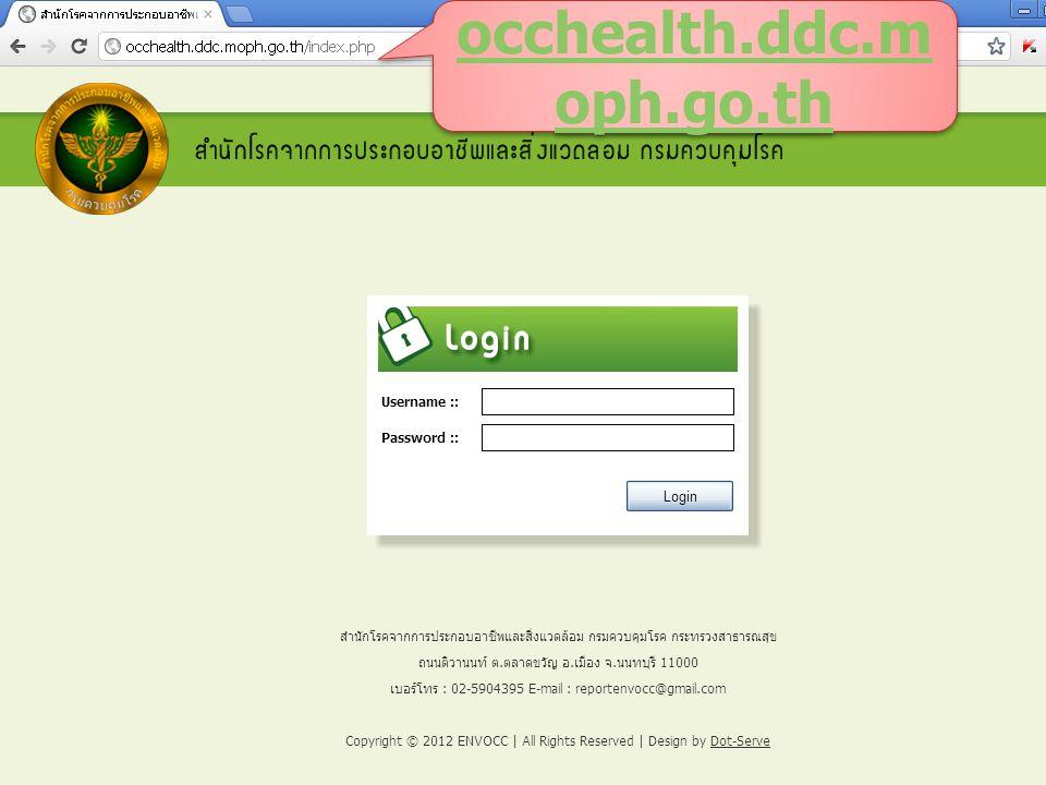occhealth.ddc.m oph.go.th occhealth.ddc.m oph.go.th