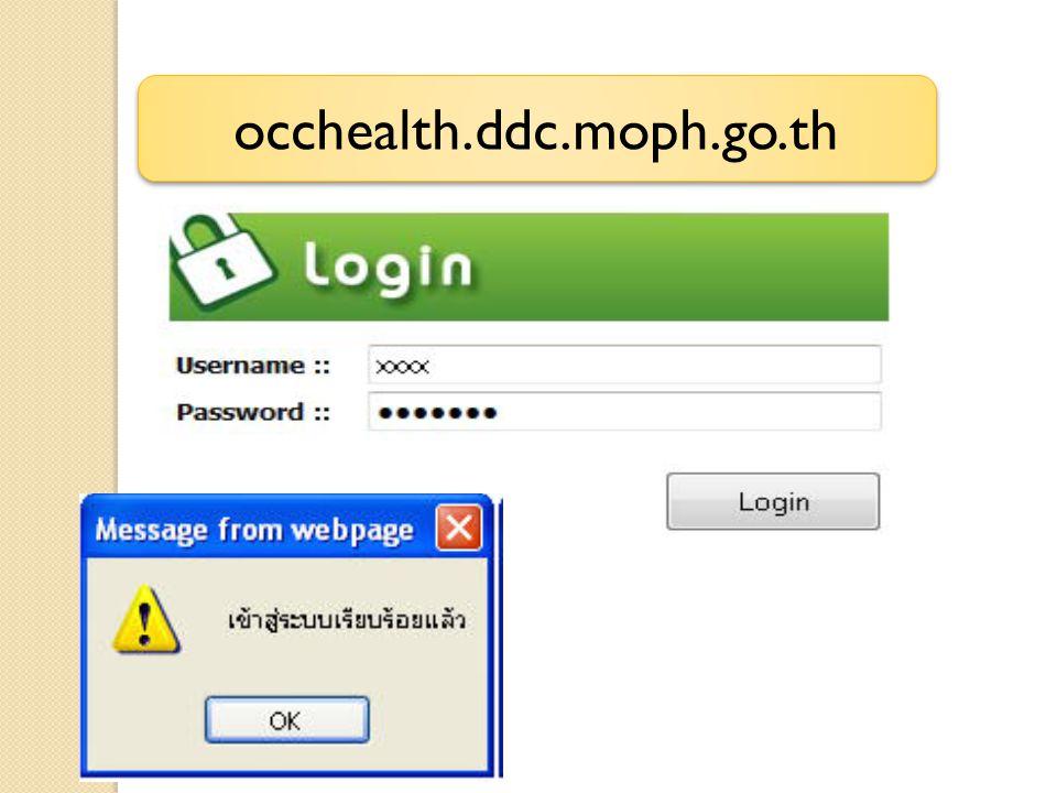 1 1 2 2 3 3 OCC 01 สังเกต occhealth.ddc.mop h.go.th occhealth.ddc.mop h.go.th