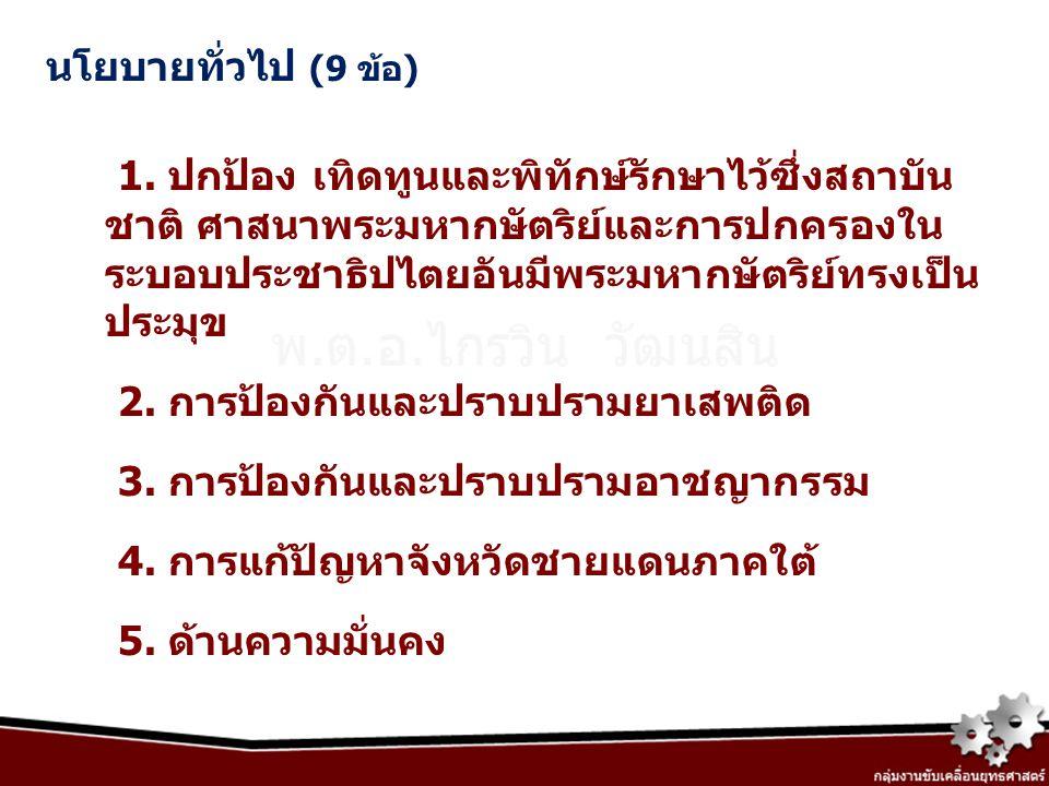 นโยบายทั่วไป (9 ข้อ) 1. ปกป้อง เทิดทูนและพิทักษ์รักษาไว้ซึ่งสถาบัน ชาติ ศาสนาพระมหากษัตริย์และการปกครองใน ระบอบประชาธิปไตยอันมีพระมหากษัตริย์ทรงเป็น ป