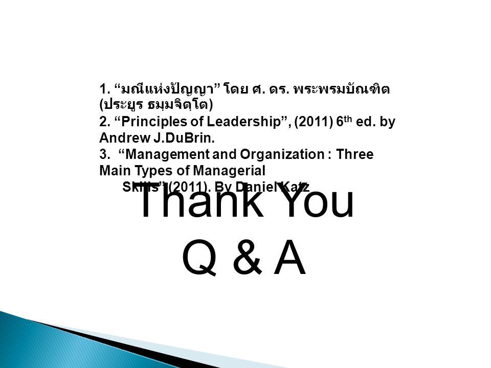 """1. """" มณีแห่งปัญญา """" โดย ศ. ดร. พระพรมบัณฑิต ( ประยูร ธมฺมจิตฺโต ) 2. """"Principles of Leadership"""", (2011) 6 th ed. by Andrew J.DuBrin. 3. """"Management an"""