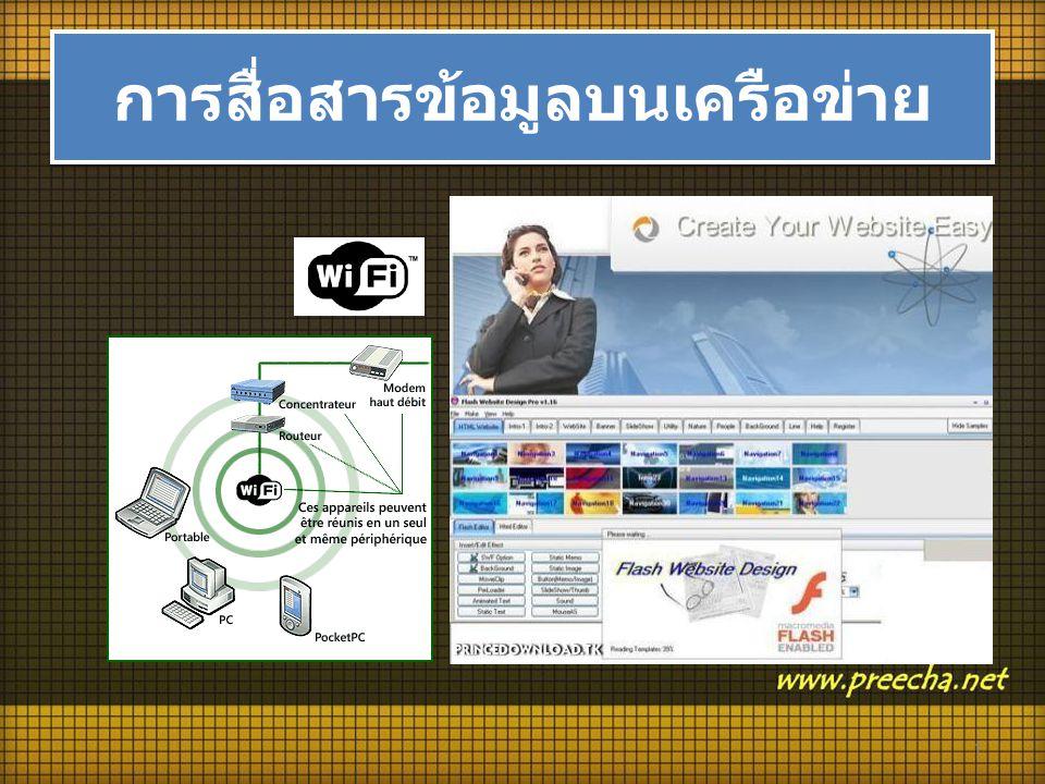 1 การสื่อสารข้อมูลบนเครือข่าย
