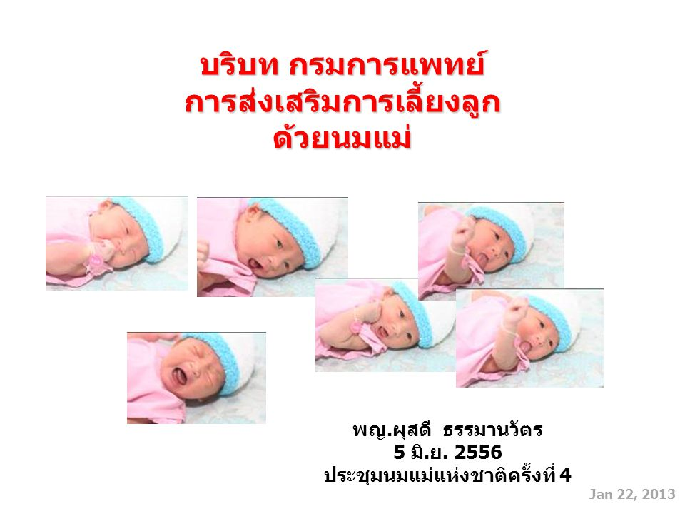 Jan 22, 2013 Breast milk in Sick Baby 2008-2012 89.69 Target >80 % 96.1092.4497.2996.51