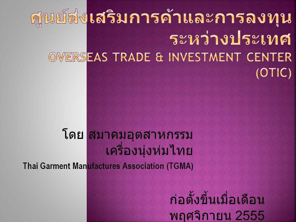 โดย สมาคมอุตสาหกรรม เครื่องนุ่งห่มไทย Thai Garment Manufactures Association (TGMA) ก่อตั้งขึ้นเมื่อเดือน พฤศจิกายน 2555