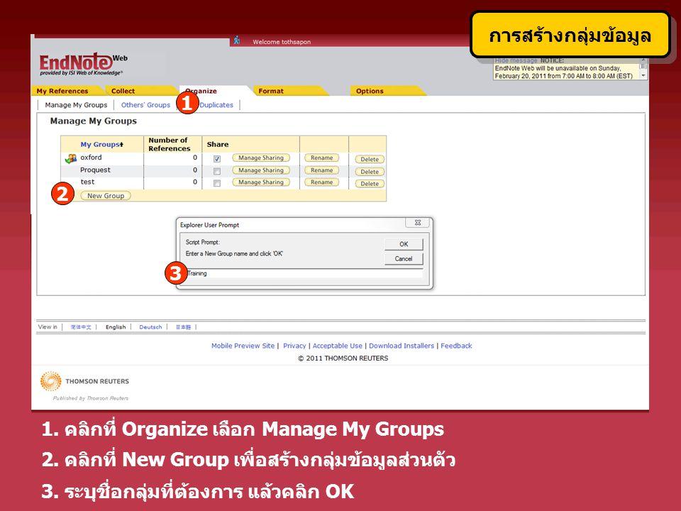 2. คลิกที่ New Group เพื่อสร้างกลุ่มข้อมูลส่วนตัว 3. ระบุชื่อกลุ่มที่ต้องการ แล้วคลิก OK 1 การสร้างกลุ่มข้อมูล 1. คลิกที่ Organize เลือก Manage My Gro
