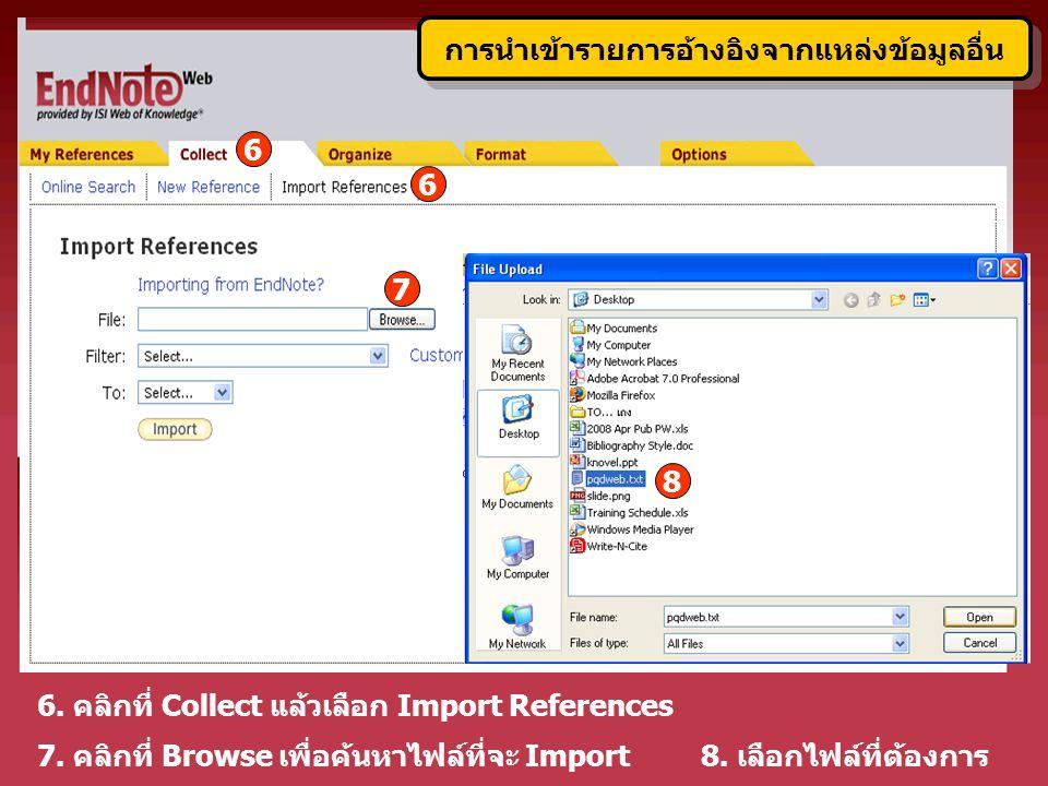 6 6. คลิกที่ Collect แล้วเลือก Import References 7. คลิกที่ Browse เพื่อค้นหาไฟล์ที่จะ Import8. เลือกไฟล์ที่ต้องการ 6 7 8 การนำเข้ารายการอ้างอิงจากแหล
