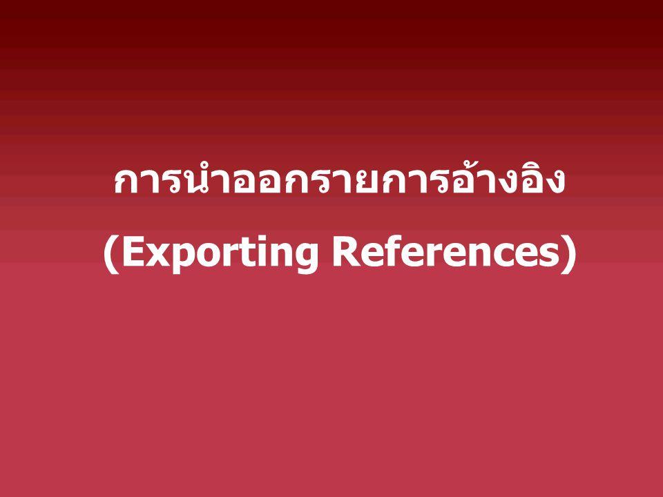 การนำออกรายการอ้างอิง (Exporting References)