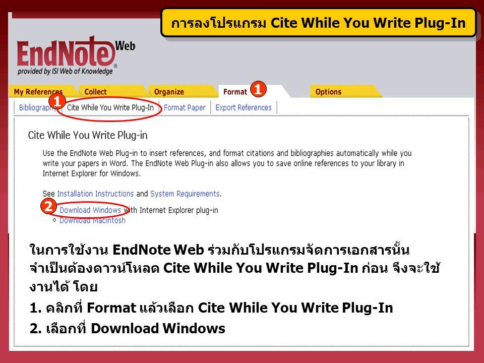 ในการใช้งาน EndNote Web ร่วมกับโปรแกรมจัดการเอกสารนั้น จำเป็นต้องดาวน์โหลด Cite While You Write Plug-In ก่อน จึงจะใช้ งานได้ โดย 1. คลิกที่ Format แล้