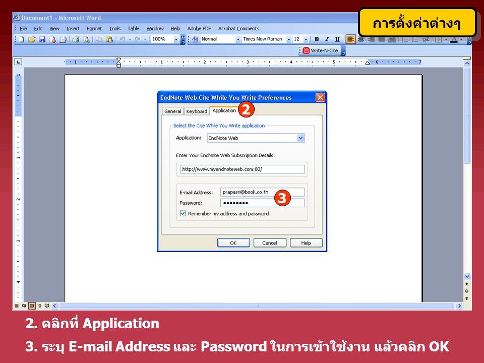2. คลิกที่ Application 2 3. ระบุ E-mail Address และ Password ในการเข้าใช้งาน แล้วคลิก OK 3 การตั้งค่าต่างๆ