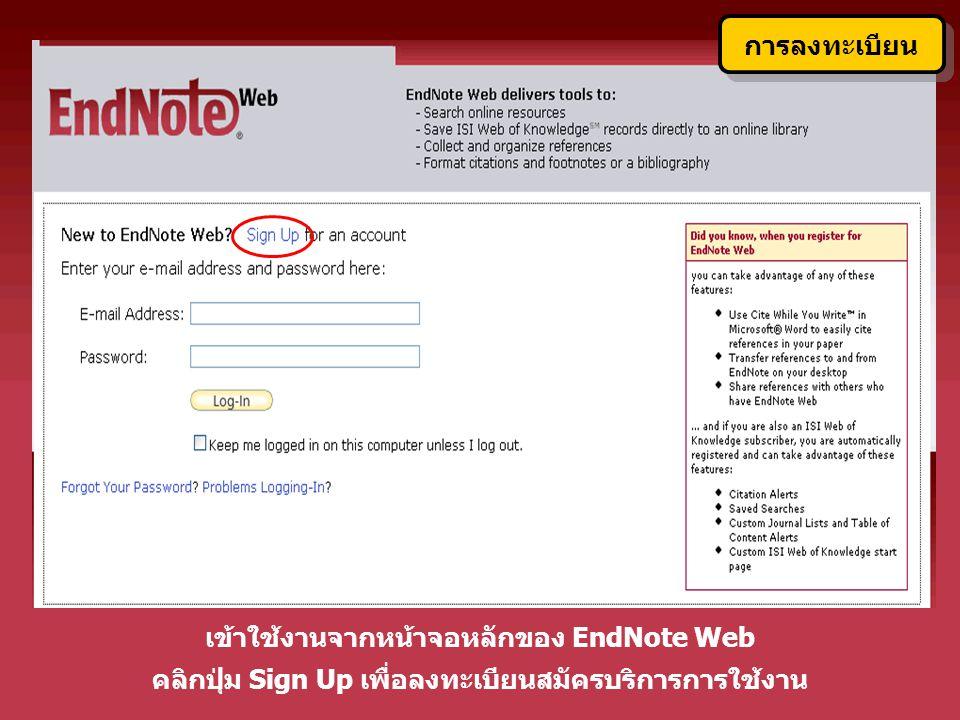 เข้าใช้งานจากหน้าจอหลักของ EndNote Web คลิกปุ่ม Sign Up เพื่อลงทะเบียนสมัครบริการการใช้งาน การลงทะเบียน