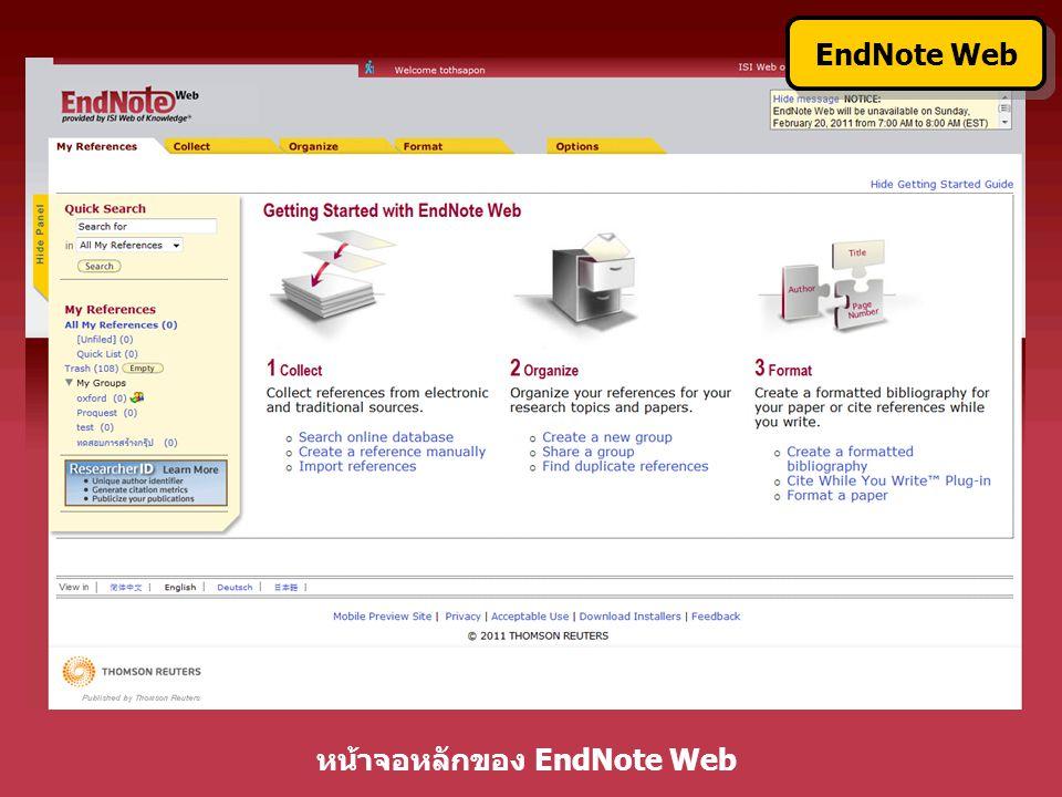 หน้าจอหลักของ EndNote Web EndNote Web