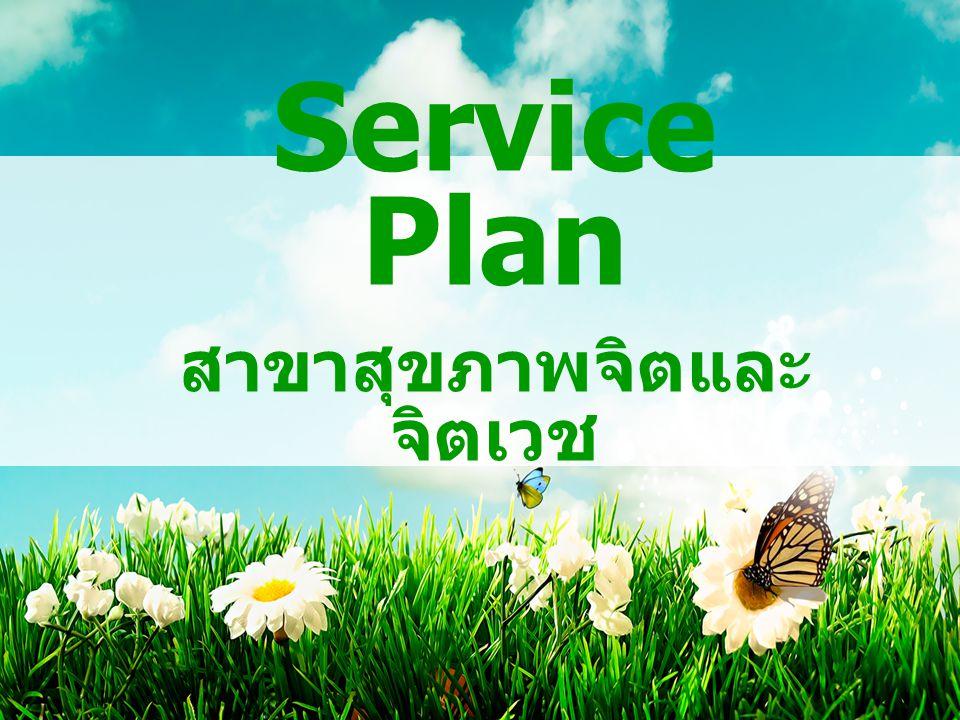 Service Plan สาขาสุขภาพจิตและ จิตเวช