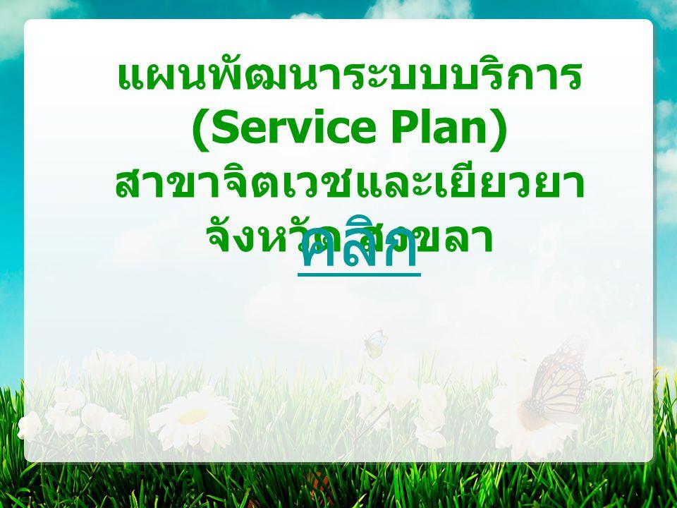 แผนพัฒนาระบบบริการ (Service Plan) สาขาจิตเวชและเยียวยา จังหวัด สงขลา คลิก