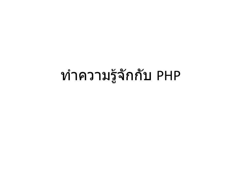 ทำความรู้จักกับ PHP