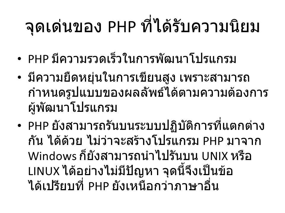จุดเด่นของ PHP ที่ได้รับความนิยม PHP มีความรวดเร็วในการพัฒนาโปรแกรม มีความยืดหยุ่นในการเขียนสูง เพราะสามารถ กำหนดรูปแบบของผลลัพธ์ได้ตามความต้องการ ผู้