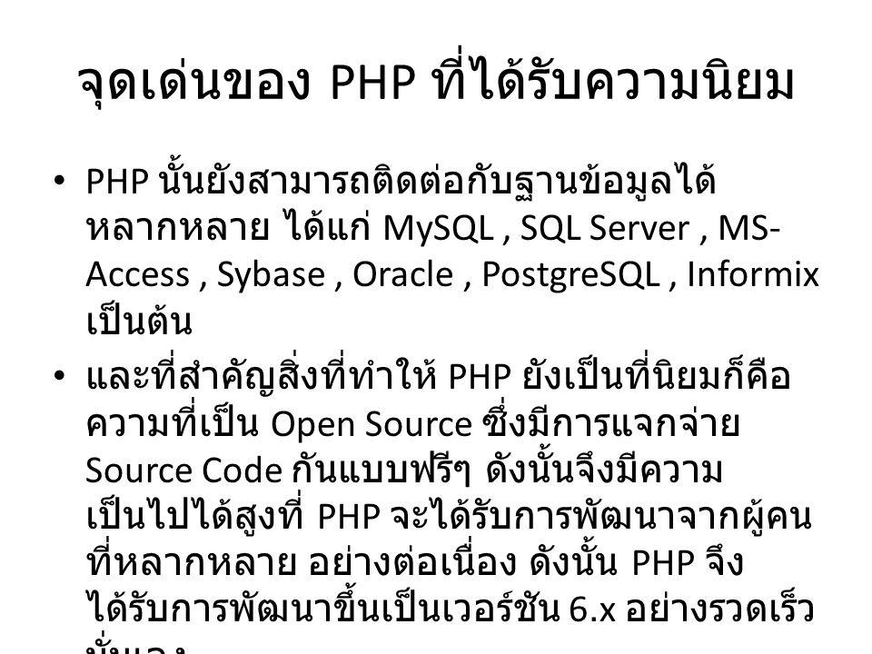 จุดเด่นของ PHP ที่ได้รับความนิยม PHP นั้นยังสามารถติดต่อกับฐานข้อมูลได้ หลากหลาย ได้แก่ MySQL, SQL Server, MS- Access, Sybase, Oracle, PostgreSQL, Inf