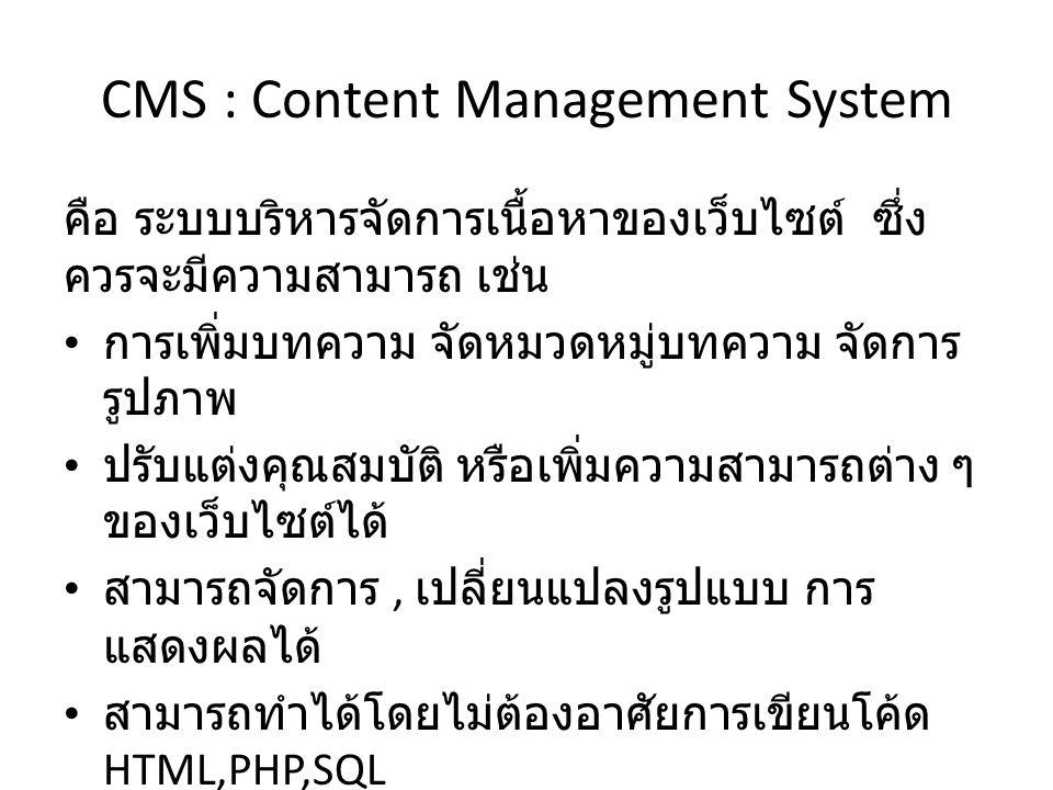 CMS : Content Management System คือ ระบบบริหารจัดการเนื้อหาของเว็บไซต์ ซึ่ง ควรจะมีความสามารถ เช่น การเพิ่มบทความ จัดหมวดหมู่บทความ จัดการ รูปภาพ ปรับ