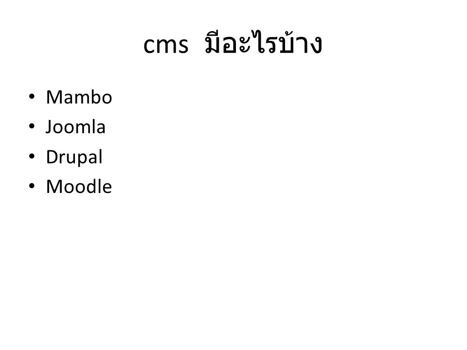 cms มีอะไรบ้าง Mambo Joomla Drupal Moodle