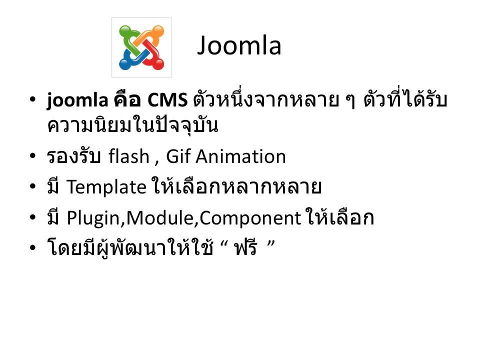Joomla joomla คือ CMS ตัวหนึ่งจากหลาย ๆ ตัวที่ได้รับ ความนิยมในปัจจุบัน รองรับ flash, Gif Animation มี Template ให้เลือกหลากหลาย มี Plugin,Module,Comp