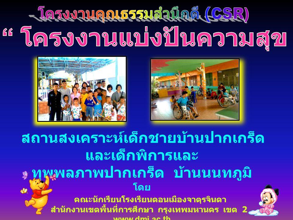 สถานสงเคราะห์เด็กชายบ้านปากเกร็ด และเด็กพิการและ ทุพพลภาพปากเกร็ด บ้านนนทภูมิ โดย คณะนักเรียนโรงเรียนดอนเมืองจาตุรจินดา สำนักงานเขตพื้นที่การศึกษา กรุงเทพมหานคร เขต 2 www.dmj.ac.th