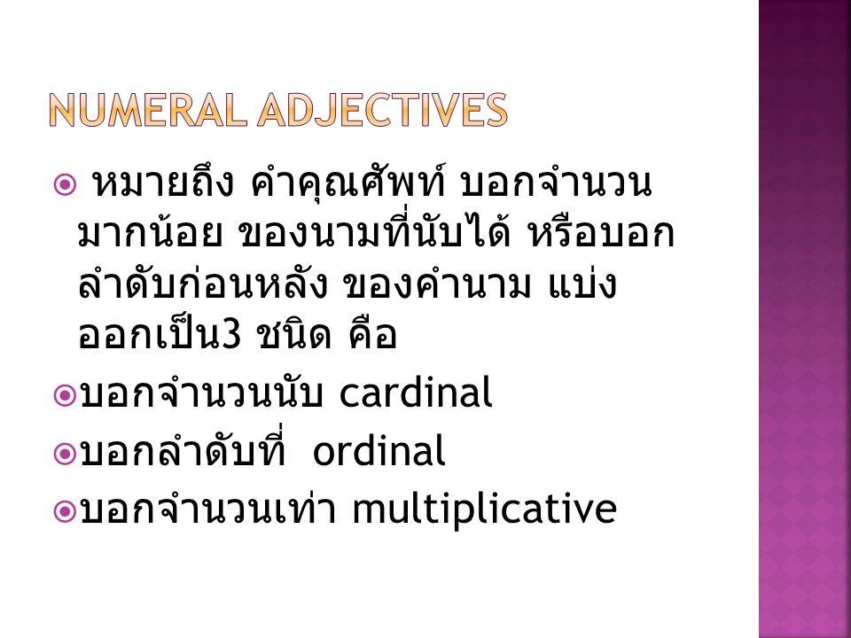  หมายถึง คำคุณศัพท์ บอกจำนวน มากน้อย ของนามที่นับได้ หรือบอก ลำดับก่อนหลัง ของคำนาม แบ่ง ออกเป็น 3 ชนิด คือ  บอกจำนวนนับ cardinal  บอกลำดับที่ ordinal  บอกจำนวนเท่า multiplicative