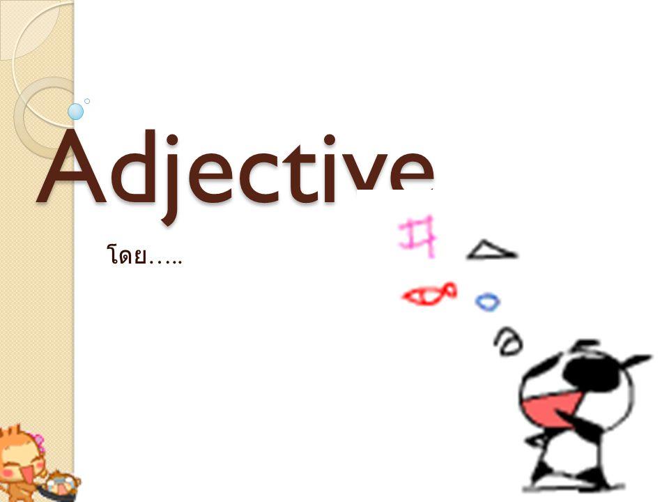 Adjective โดย …..