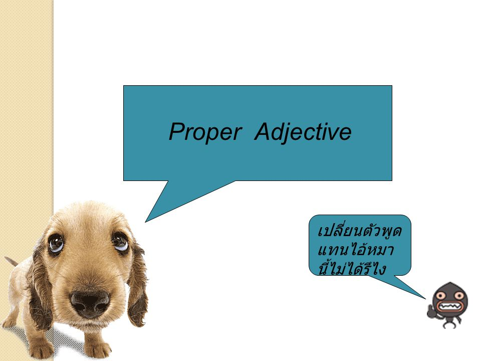 Proper Adjective เปลี่ยนตัวพูด แทนไอ้หมา นี้ไม่ได้รึไง