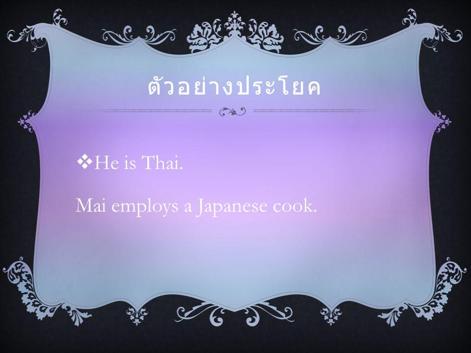 ตัวอย่าง  English  Thai