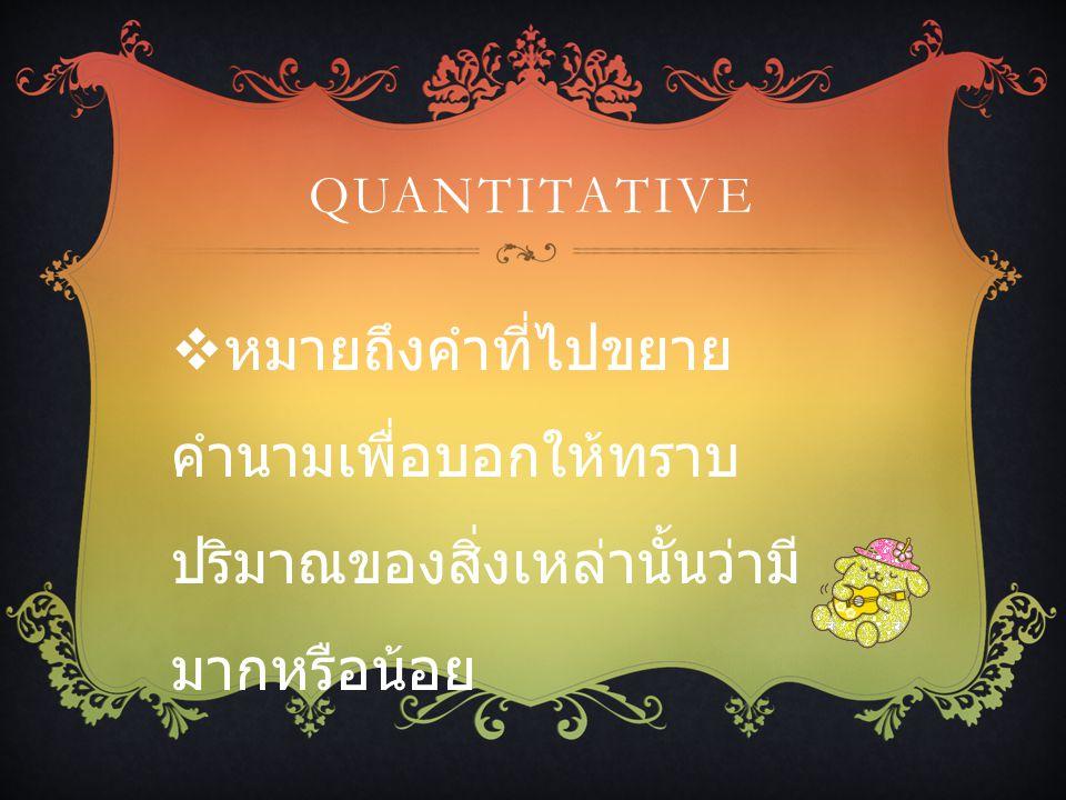 ตัวอย่างประโยค HHe is Thai. Mai employs a Japanese cook.