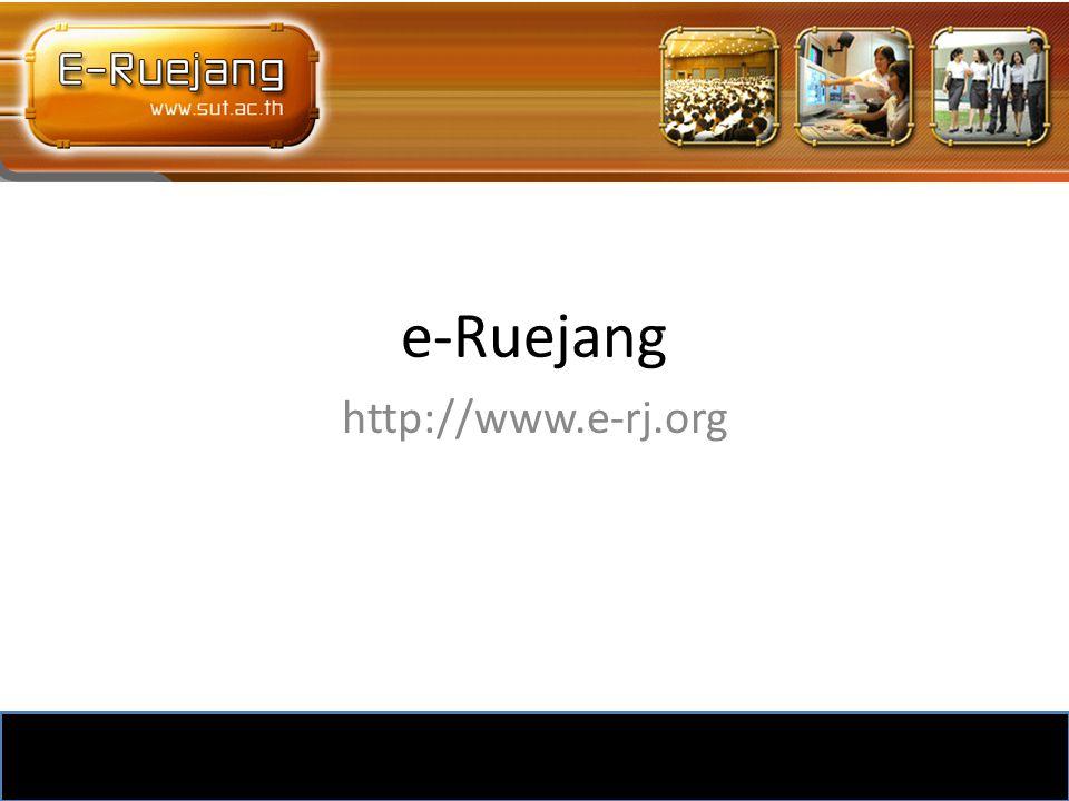 e-Ruejang http://www.e-rj.org