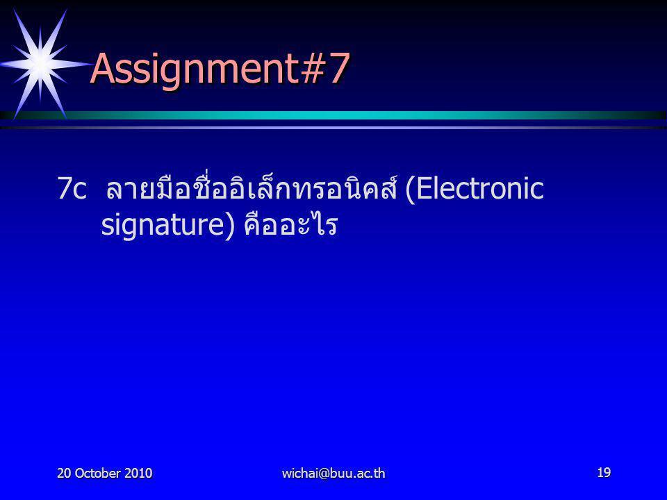 20 October 2010wichai@buu.ac.th19 Assignment#7Assignment#7 7c ลายมือชื่ออิเล็กทรอนิคส์ (Electronic signature) คืออะไร
