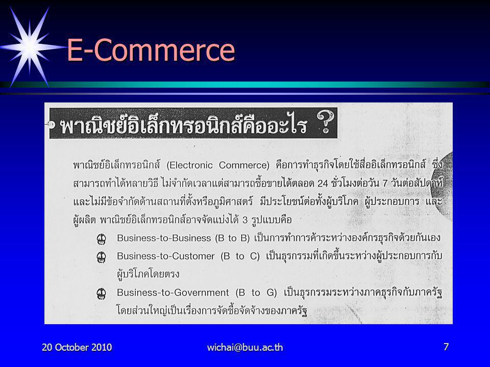 20 October 2010wichai@buu.ac.th8 E-CommerceE-Commerce