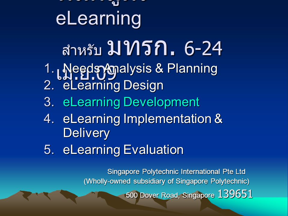 หลักสูตร eLearning สำหรับ มทรก. 6-24 เม.ย.09 1.N eeds Analysis & Planning 2.e Learning Design 3.e Learning Development 4.e Learning Implementation & D
