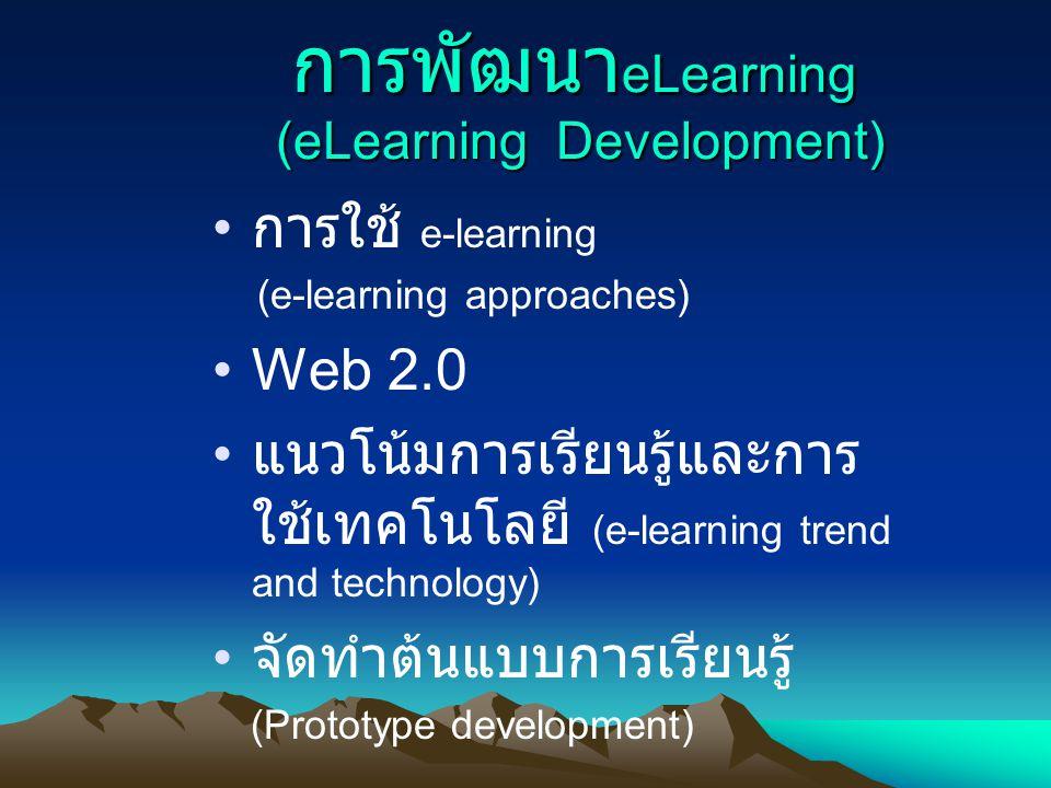 ผลลัพท์ที่ได้ จากการเรียนรู้ (learning outcome) ผลลัพท์ที่ได้ จากการเรียนรู้ (learning outcome) • จำแนกความสามารถการ เรียนรู้ (Identify the different approaches) • เปรียบเทียบให้เห็นความ แตกต่างของการเรียนรู้ (Compare and contrast the different approachs) • ลักษณะเด่นของบุคคลากรใน การพัฒนาทีม (Identify one man development team)