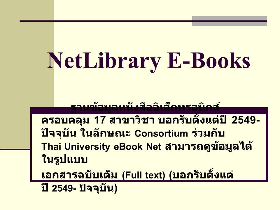 NetLibrary E-Books ฐานข้อมูลหนังสืออิเล็กทรอนิกส์ ครอบคลุม 17 สาขาวิชา บอกรับตั้งแต่ปี 2549- ปัจจุบัน ในลักษณะ Consortium ร่วมกับ Thai University eBoo
