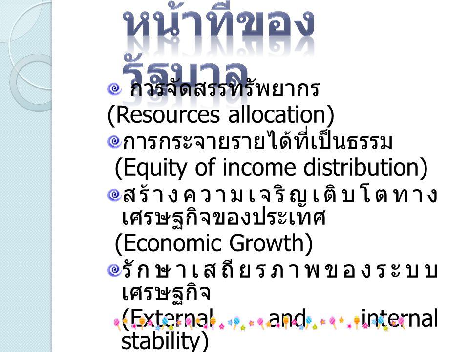 การจัดสรรทรัพยากร (Resources allocation) การกระจายรายได้ที่เป็นธรรม (Equity of income distribution) สร้างความเจริญเติบโตทาง เศรษฐกิจของประเทศ (Economi