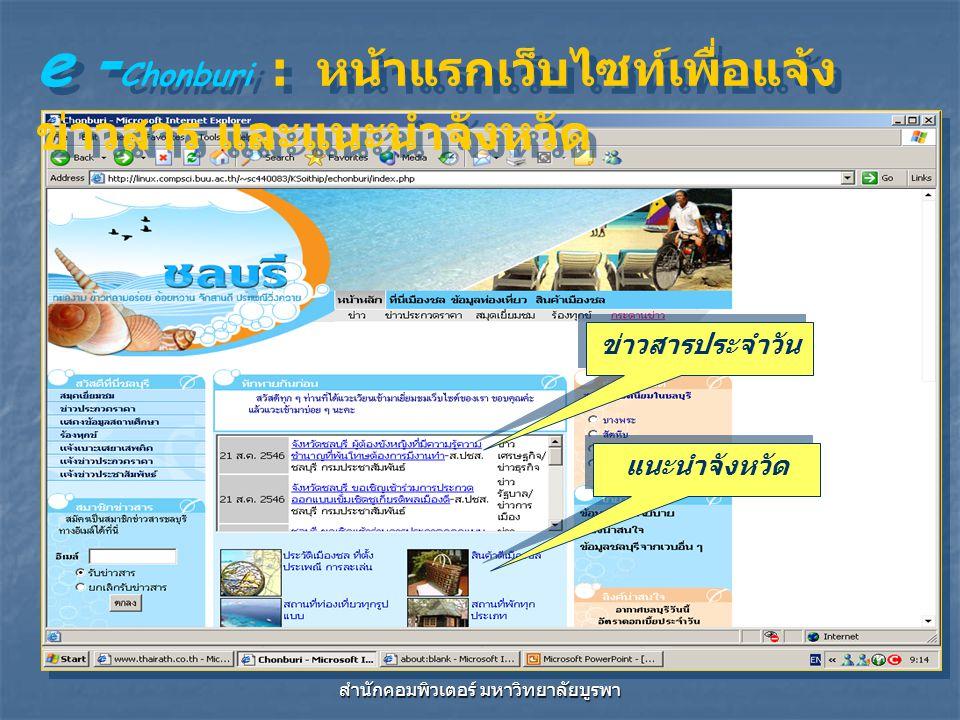 สำนักคอมพิวเตอร์ มหาวิทยาลัยบูรพา e - Chonburi : หน้าแรกเว็บไซท์เพื่อแจ้ง ข่าวสาร และแนะนำจังหวัด ข่าวสารประจำวัน แนะนำจังหวัด