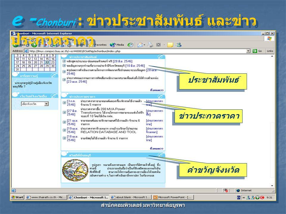 สำนักคอมพิวเตอร์ มหาวิทยาลัยบูรพา ประชาสัมพันธ์ ข่าวประกวดราคา คำขวัญจังหวัด e - Chonburi : ข่าวประชาสัมพันธ์ และข่าว ประกวดราคา