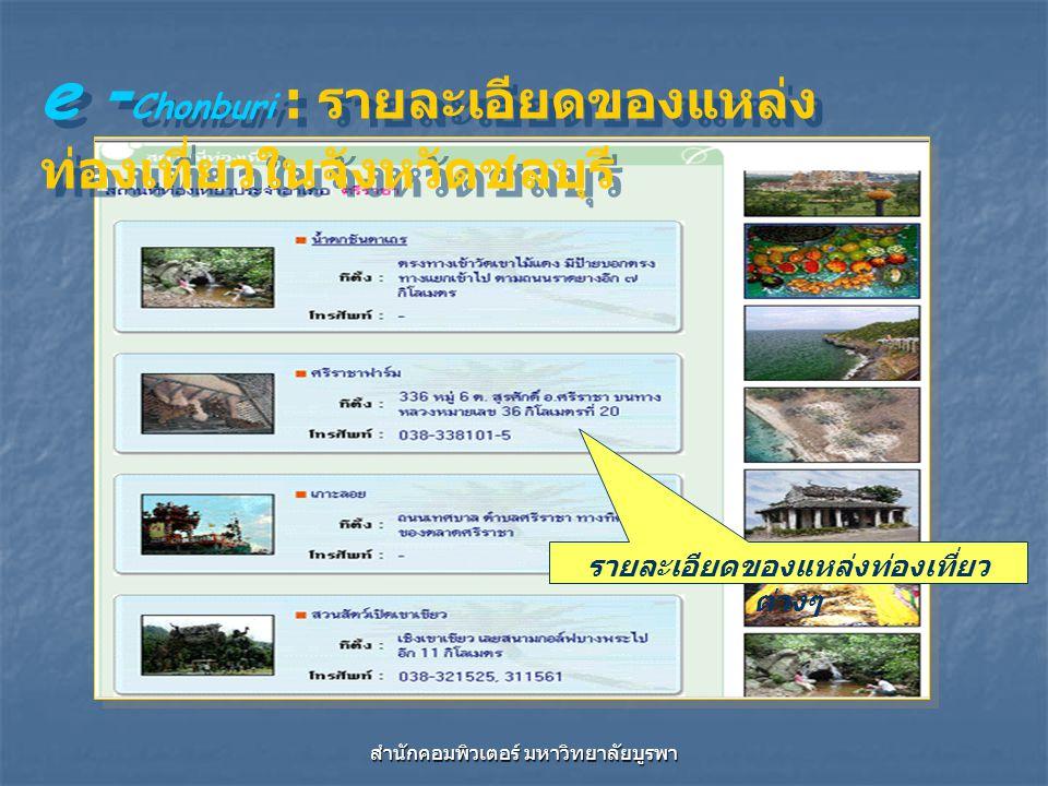 สำนักคอมพิวเตอร์ มหาวิทยาลัยบูรพา รายละเอียดของแหล่งท่องเที่ยว ต่างๆ e - Chonburi : รายละเอียดของแหล่ง ท่องเที่ยวในจังหวัดชลบุรี
