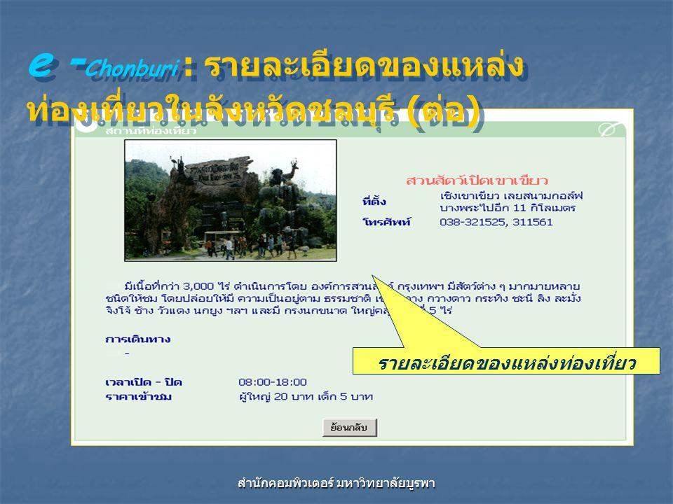 สำนักคอมพิวเตอร์ มหาวิทยาลัยบูรพา รายละเอียดของแหล่งท่องเที่ยว e - Chonburi : รายละเอียดของแหล่ง ท่องเที่ยวในจังหวัดชลบุรี ( ต่อ )
