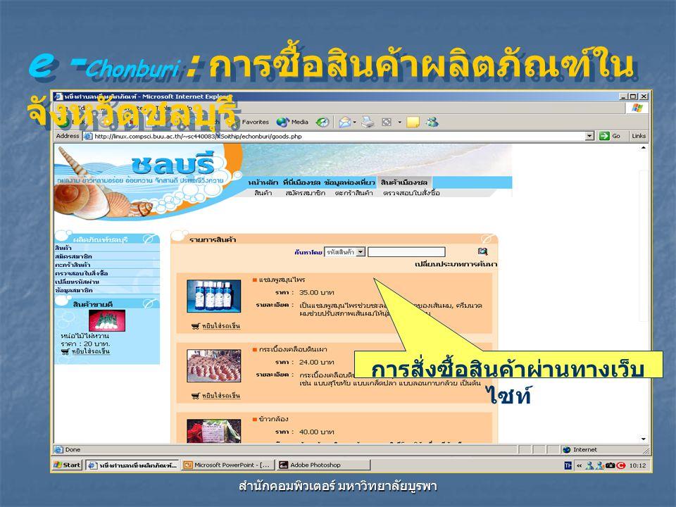 สำนักคอมพิวเตอร์ มหาวิทยาลัยบูรพา การสั่งซื้อสินค้าผ่านทางเว็บ ไซท์ e - Chonburi : การซื้อสินค้าผลิตภัณฑ์ใน จังหวัดชลบุรี